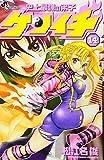 史上最強の弟子ケンイチ 14 (少年サンデーコミックス)