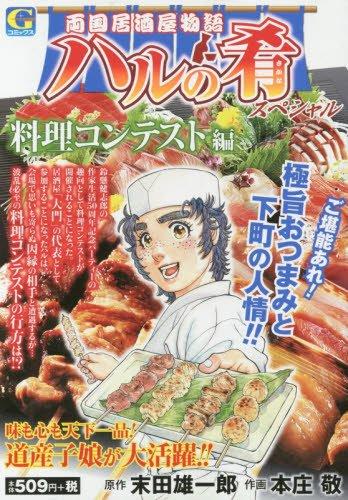 ハルの肴スペシャル 料理コンテスト編―両国居酒屋物語 (Gコミックス)