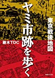 東京戦後地図 ヤミ市跡を歩く