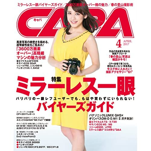 CAPA 2017年4月号 [雑誌]