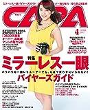 CAPA 2017年4月号 [雑誌] 画像