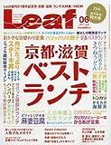 LEAF(リーフ)2017年6月号 (京都・滋賀 ベストランチ)