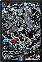 デュエルマスターズ ボルメテウス・蒼炎・ドラゴン(スーパーレア)/輝け!デュエデミー賞パック(DMX24)/ シングルカード