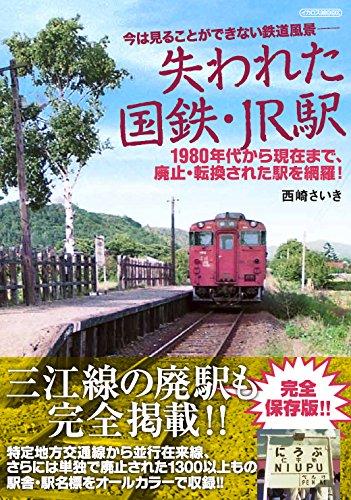 失われた国鉄・JR駅 (イカロスMOOK)