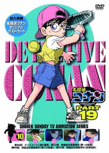 名探偵コナン PART19 Vol.10 [DVD]