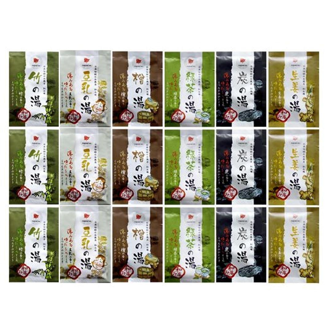 有毒統合する不条理日本伝統のお風呂 和み庵 6種類×3個セット(計18包)