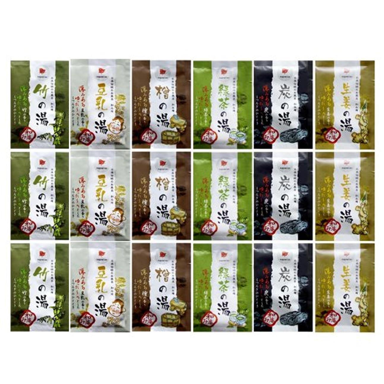 キーホームレス氏日本伝統のお風呂 和み庵 6種類×3個セット(計18包)