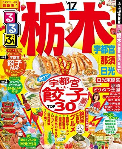 るるぶ栃木 宇都宮 那須 日光'17 (国内シリーズ)