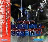 ブラックホールアサルト 【PCエンジン】
