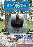 写真集 BT-42突撃砲【完全版】