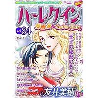 ハーレクイン 漫画家セレクション vol.84 (ハーレクインコミックス)