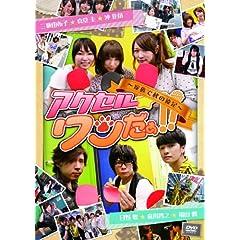 DVD「アクセル★ワンだぁ!!」~家族で秋の遠足~