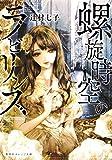 Best 歴史ロマンス小説 - 螺旋時空のラビリンス (集英社オレンジ文庫) Review