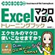 Excel マクロ&VBA トレーニングブック 2000/2002/2003/2007対応