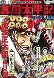 真田太平記 vol.14 [雑誌] (週刊朝日増刊)