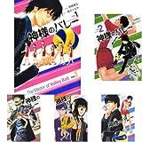 神様のバレー コミック 1-16巻セット
