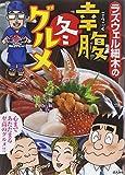 ラズウェル細木の幸腹冬グルメ (ぶんか社コミックス)