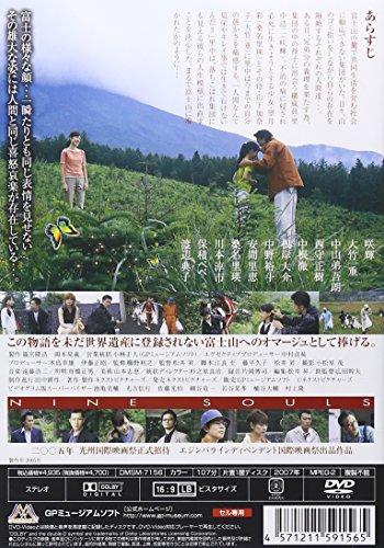 富士の魂 [DVD]