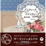 アンティーク&ロマンティーク素材集 DVD-ROM付