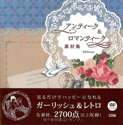 アンティーク&ロマンティーク素材集 DVD-ROM付の詳細を見る