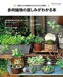 学研インテリアムック 多肉植物の楽しみがわかる本