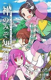 神のみぞ知るセカイ on the train+パイロットフィルムズ (少年サンデーコミックス)