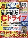 日経PC21、1月号通読