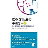 新訂第4版 感染症診療の手引き――正しい感染症診療と抗菌薬適正使用を目指して
