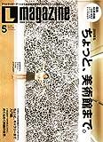 Lmagazine (エルマガジン) 2008年 05月号 [雑誌]