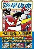 遊星仮面〔完全版〕【下】 (マンガショップシリーズ 203)