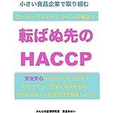 転ばぬ先のHACCP: 小さい食品企業で取組む (HACCP解説本)