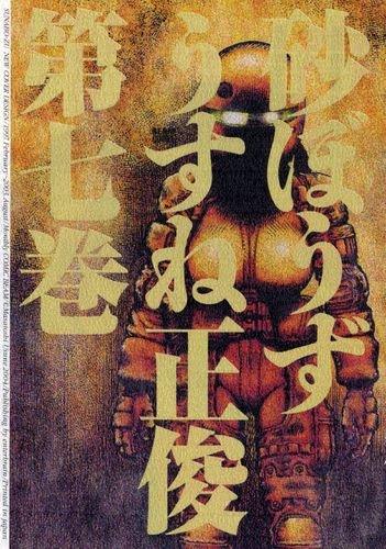 砂ぼうず 7巻<砂ぼうず> (ビームコミックス)