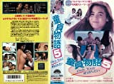 童貞物語5~only youと呼ばれたい [VHS]