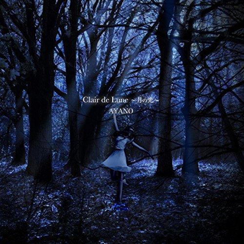 Clair de Lune 〜月の光〜