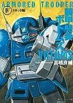 装甲騎兵ボトムズ IV.クエント編<装甲騎兵ボトムズ> (角川スニーカー文庫)