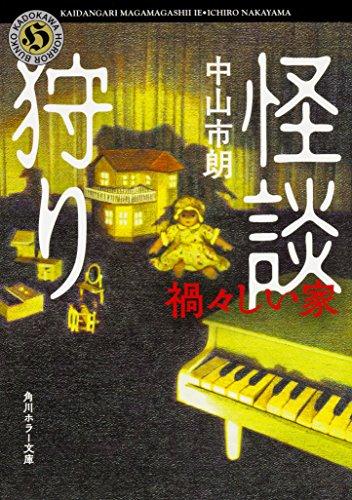 怪談狩り 禍々しい家 (角川ホラー文庫)の詳細を見る