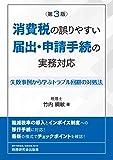 消費税の誤りやすい届出・申請手続の実務対応 (第3版)
