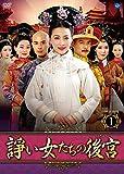 諍い女たちの後宮 DVD-BOX1[DVD]