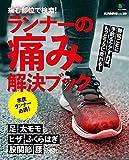 プーマ シューズ 痛む部位で検索!  ランナーの痛み解決ブック (エイムック 4015 Running Style別冊)