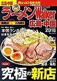 ラーメンWalker広島・中国2016 (ウォーカームック)