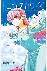 トニカクカワイイ(8) (少年サンデーコミックス) Kindle版