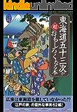 東海道五十三次が超おもしろくなる本 (扶桑社文庫)