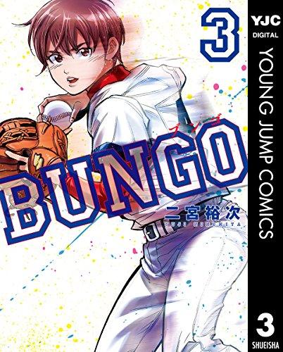 BUNGO―ブンゴ― 3 (ヤングジャンプコミックスDIGITAL)