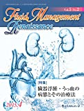 Fluid Management Renaissance 2015年4月号(Vol.5 No.2) [雑誌]