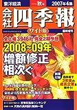 会社四季報 ワイド版 2007年 4集秋号 [雑誌]