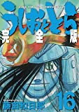 うしおととら 完全版 16 (少年サンデーコミックススペシャル)