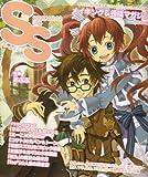 SS (スモールエス) 2008年03月号(12号) [雑誌]