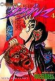 クラダルマ 斎女伝説 (4) (ヤングキングコミックス)
