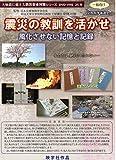 DVD/カラー/25分/2014年 震災の教訓を活かせ -風化させない記録と記憶-