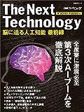 The Next Technology 脳に迫る人工知能 最前線 (日経BPムック)